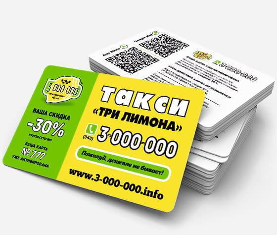 Дисконтная карта службы такси